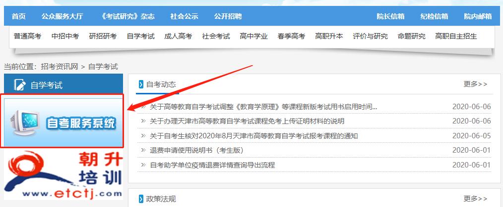 2021年4月天津网上自考报名流程2