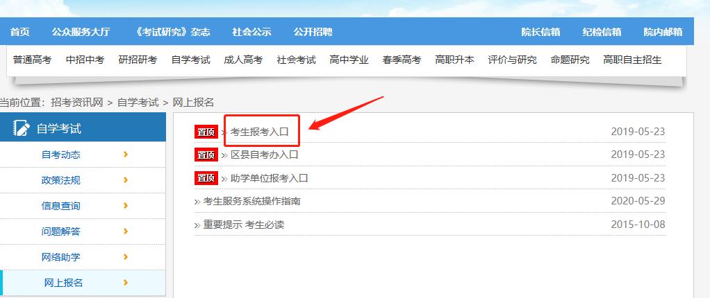 2021年4月天津网上自考报名流程3