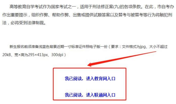 2021年4月天津网上自考报名流程4