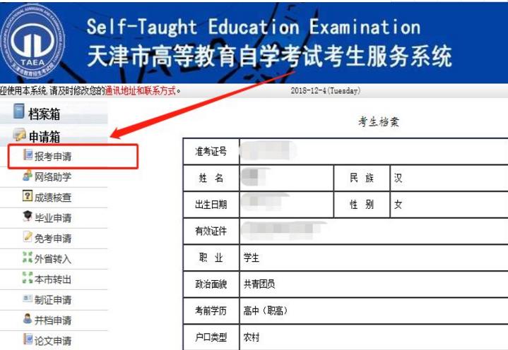 2021年4月天津网上自考报名流程5