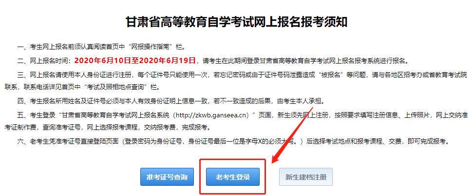 2021年4月甘肃网上自考报名流程1