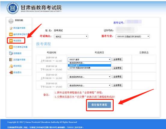 2021年4月甘肃网上自考报名流程3