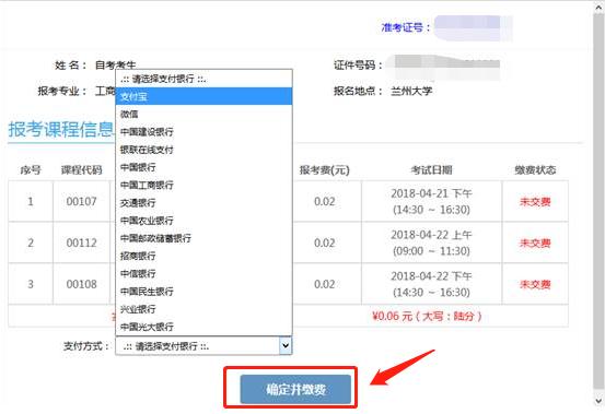 2021年4月甘肃网上自考报名流程4