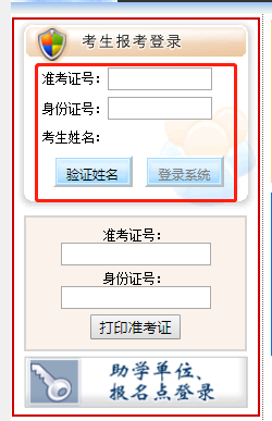 2020年4月黑龙江网上自考报名流程2
