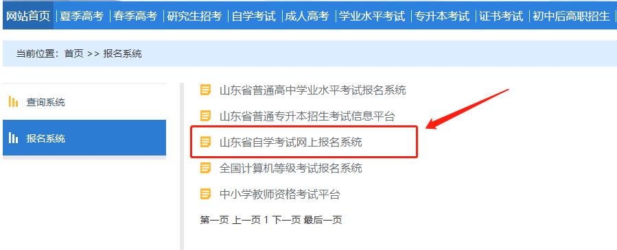 2020年10月山东省枣庄市成人自考本科报名官网