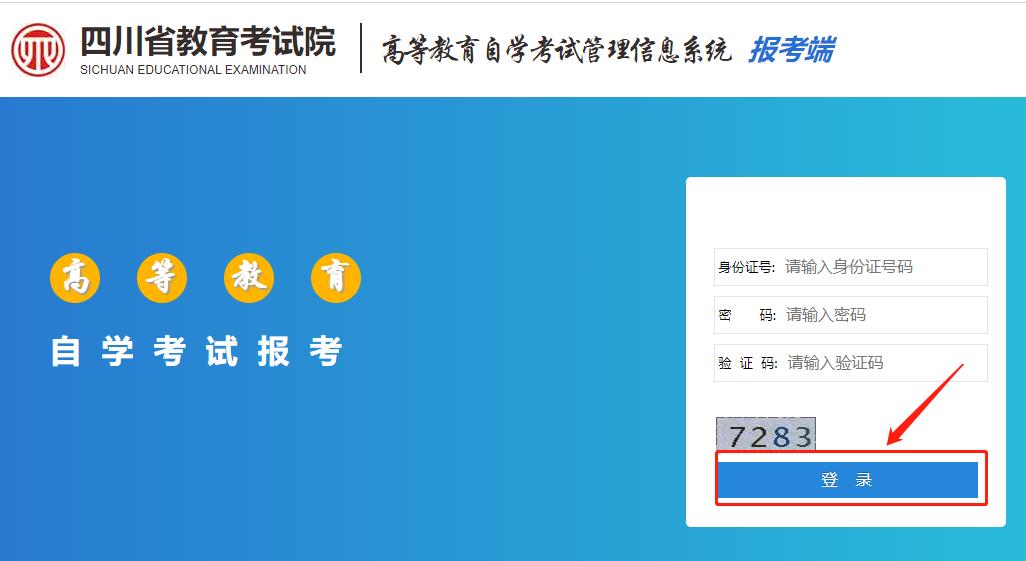 2020年10月四川省成人自考专科报名官网
