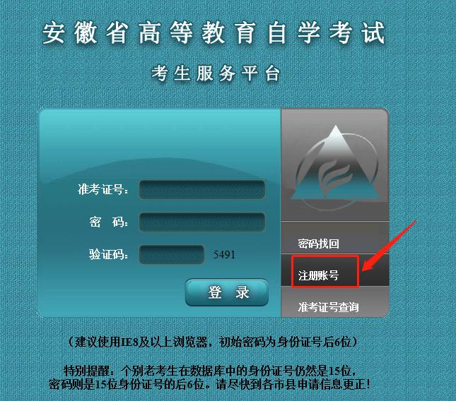 2021年4月安徽网上自考报名流程1