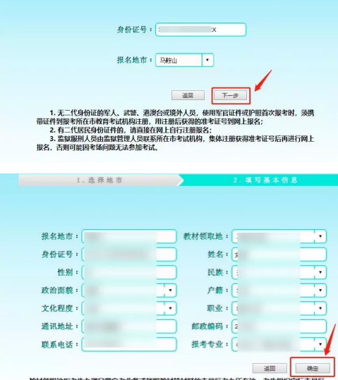 2021年4月安徽网上自考报名流程2