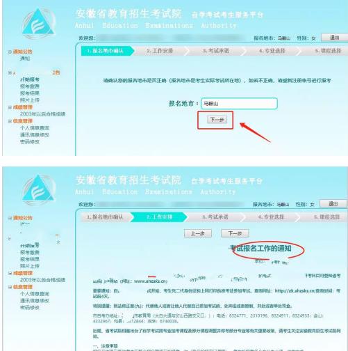 2021年4月安徽网上自考报名流程4