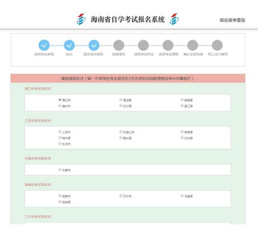 2021年10月海南自考新生注册报考流程2