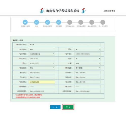 2021年10月海南自考新生注册报考流程3