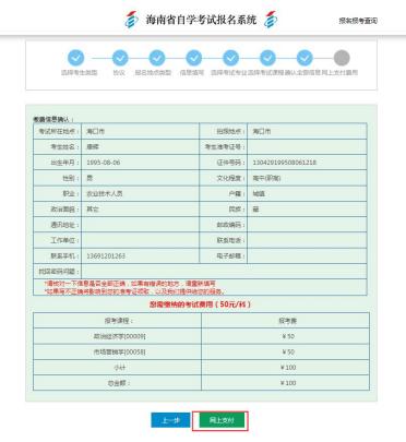 2021年10月海南自考新生注册报考流程6