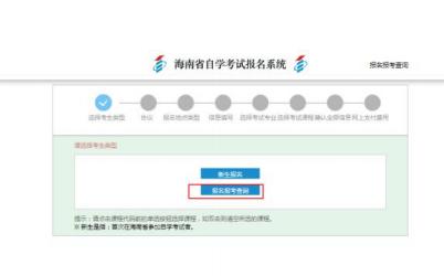 2021年4月海南网上自考报名流程1