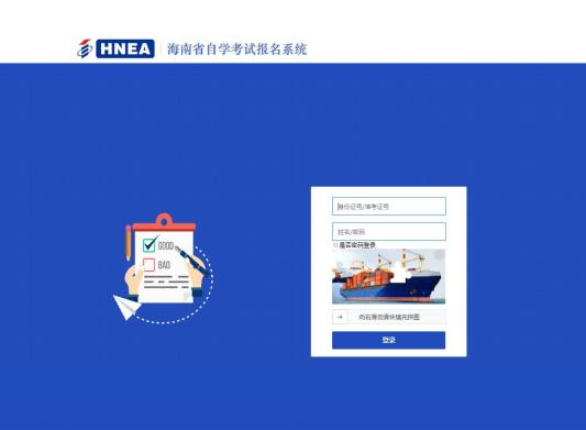 2021年4月海南网上自考报名流程2
