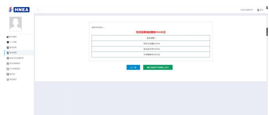 2021年4月海南网上自考报名流程5