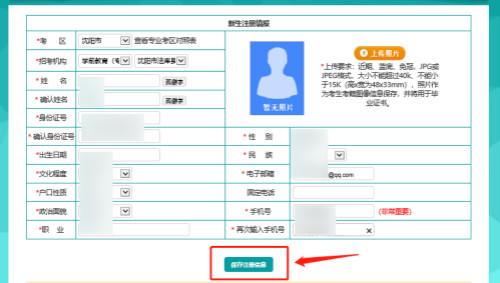 辽宁自考新生注册流程2