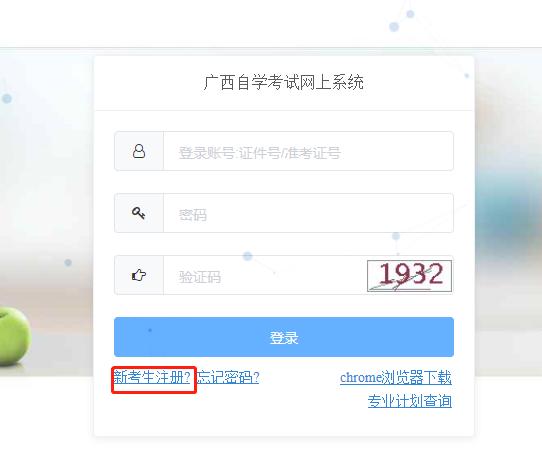 广西自学考试网上系统入口:https://zk1.gxeea.cn:8001/login/index.html