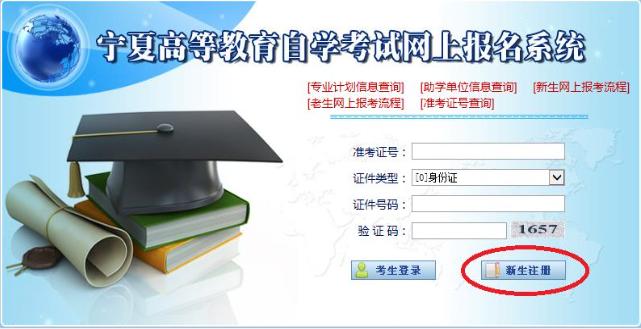 宁夏自考新生网上报考流程1