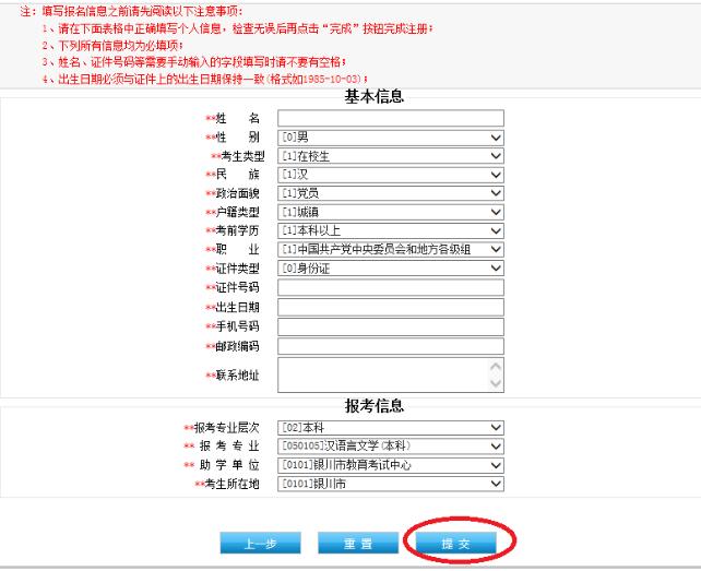 宁夏自考新生网上报考流程3