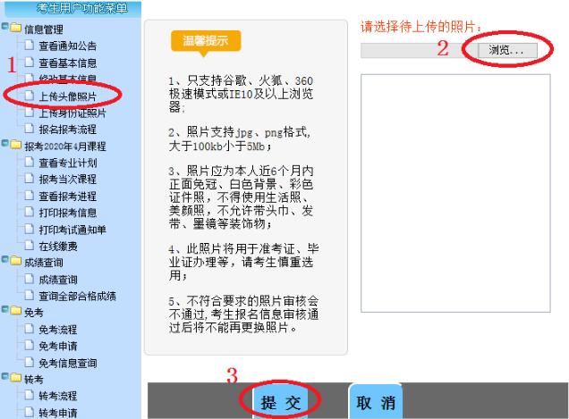 宁夏自考新生网上报考流程4