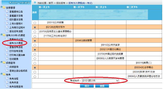 宁夏自考新生网上报考流程5