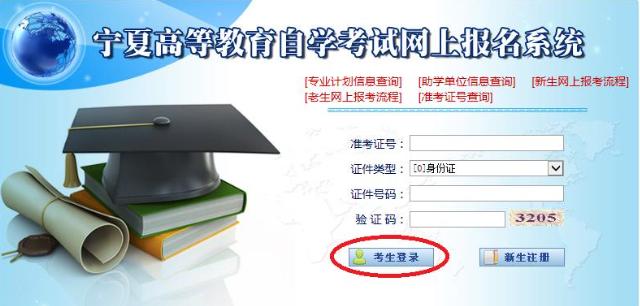 宁夏自考老考生网上报考流程2