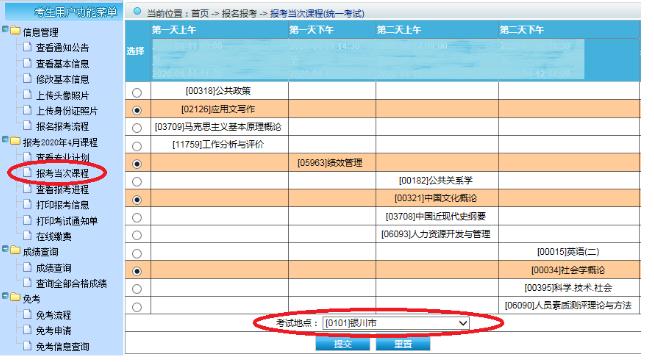 宁夏自考老考生网上报考流程4