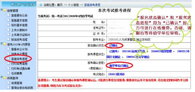 宁夏自考老考生网上报考流程5
