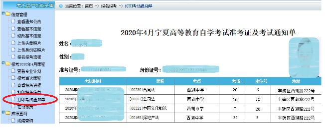 宁夏自考老考生网上报考流程7