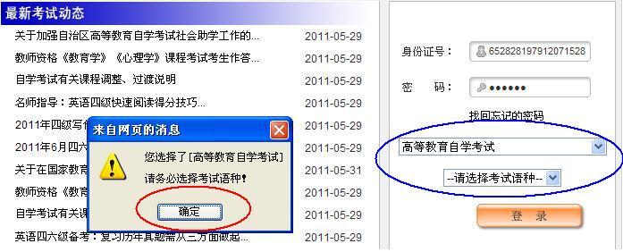 新疆网上自考报名流程1