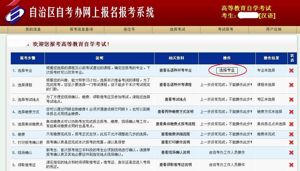 新疆网上自考报名流程2