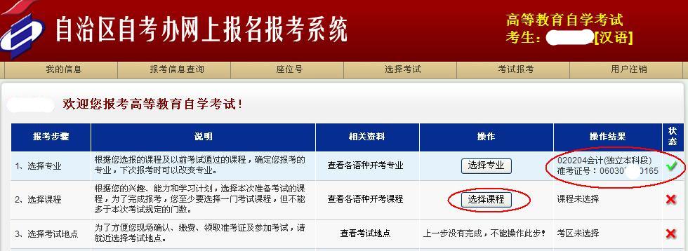 新疆网上自考报名流程4