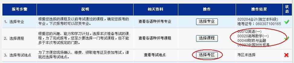 新疆网上自考报名流程6