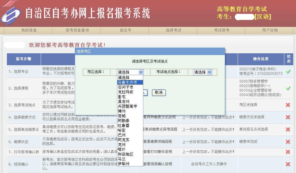 新疆网上自考报名流程7