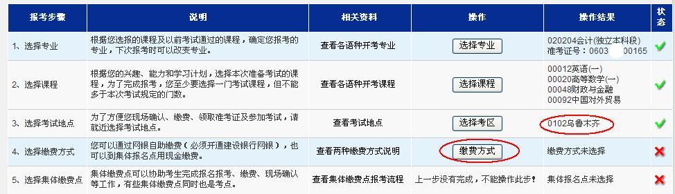 新疆网上自考报名流程8