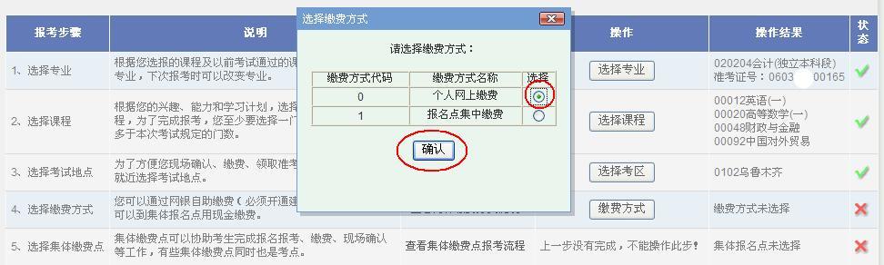 新疆网上自考报名流程9