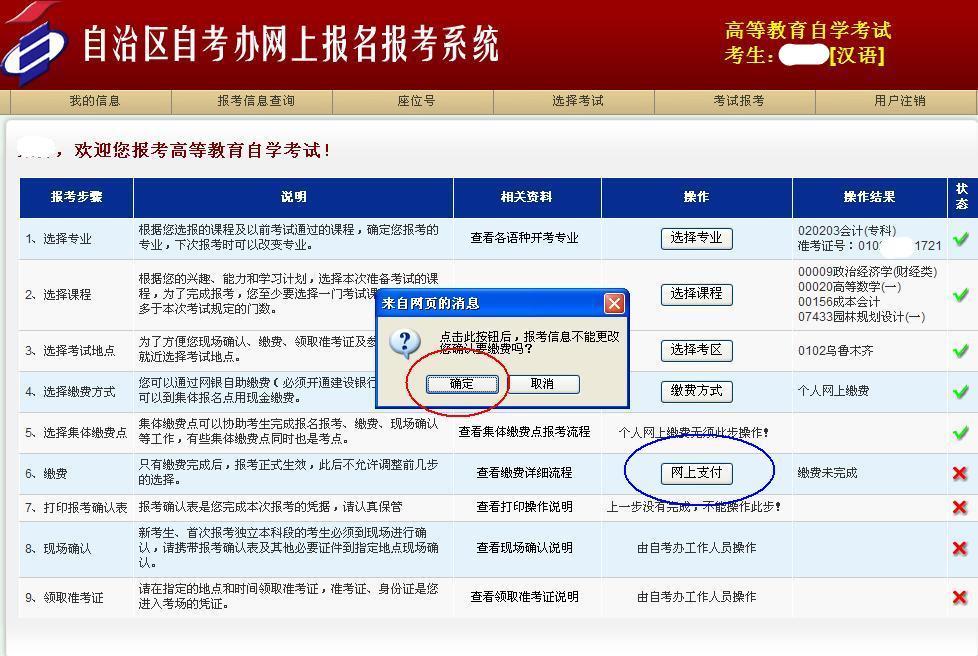 新疆网上自考报名流程10