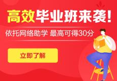 依托网络助学 最高可得30分