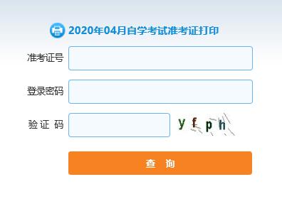 2020年4月山东自考准考证打印入口