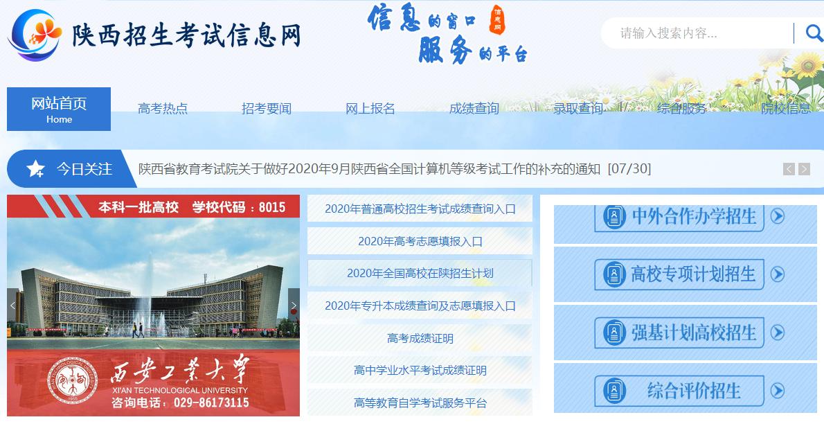 2020年10月陕西省西安市成人自考本科报名官网
