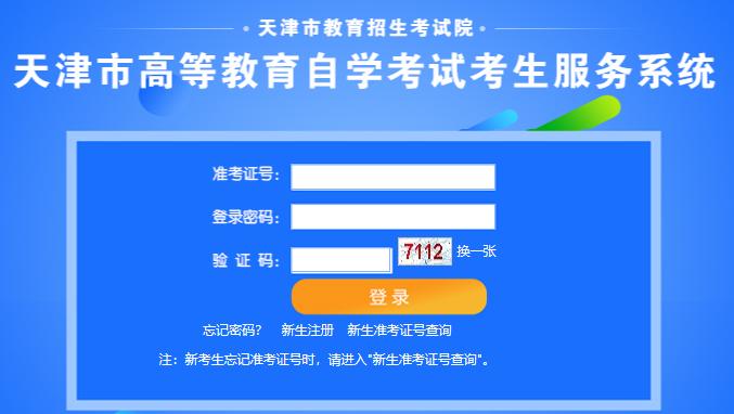 2020年10月天津市津南区成人自考本科报名官网