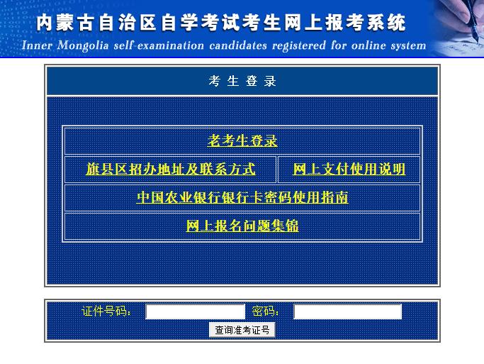 内蒙古自学考试考生网上报考系统入口:https://zxks.nm.zsks.cn/zkweb/login.html