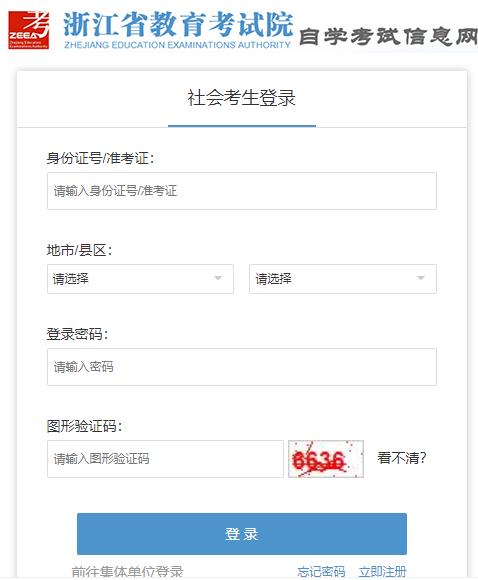 2020年10月浙江自考准考证打印入口