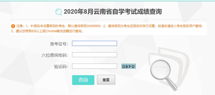 2020年8月云南省德宏傣族景颇族自治州成绩查询官网