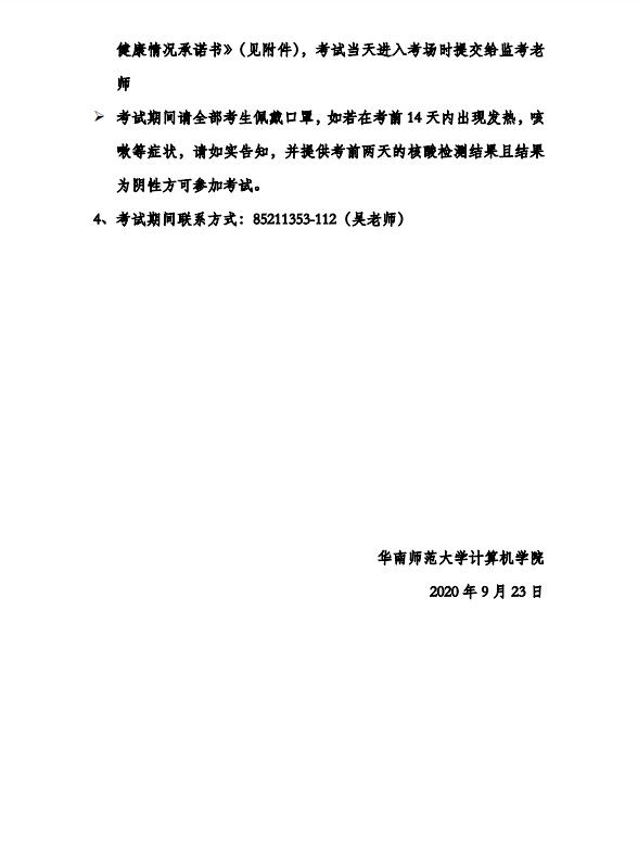 2020年华师自考计算机学院实践考核考试时间通知3