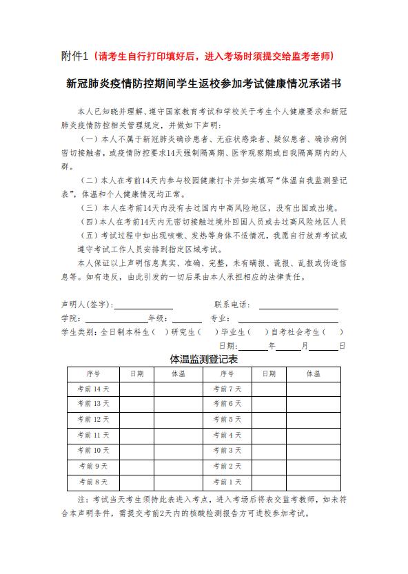 2020年华师自考计算机学院实践考核考试时间通知4