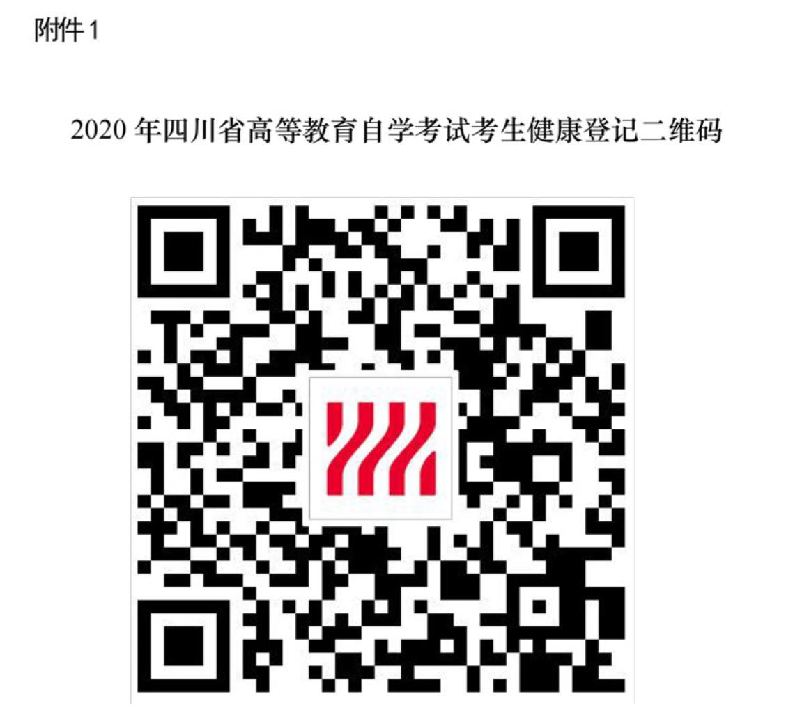 QQ截图20200921163832