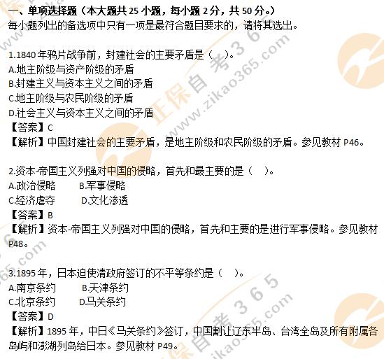 2020年10月自考中国近代史纲要真题答案1