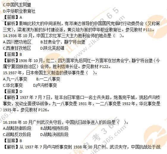 2020年10月自考中国近代史纲要真题答案5