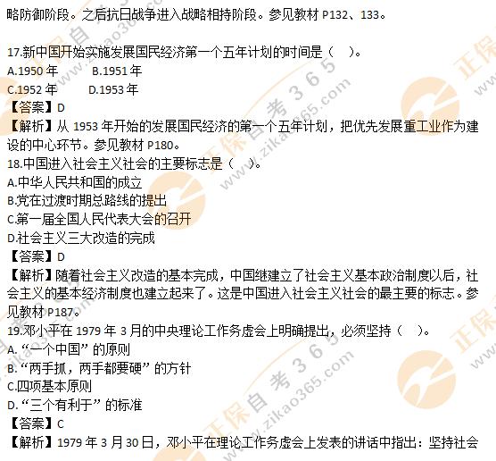 2020年10月自考中国近代史纲要真题答案6